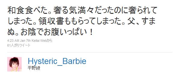 タクシー声優の平野綾さん、twitterにて他人の領収書で悪用を匂わす発言をするのサムネイル画像