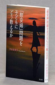 「慰安婦」問題を子どもにどう教えるか?→ 琉球新報「」のサムネイル画像