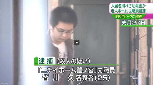【悲報】中野区の老人ホーム殺人 「風呂汚され怒りピークに」のサムネイル画像