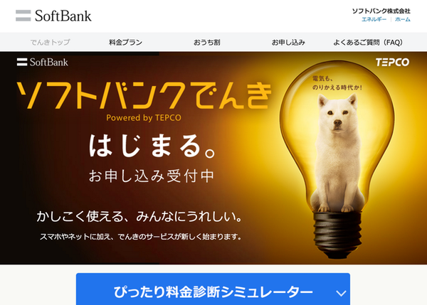 1455004940_softbank