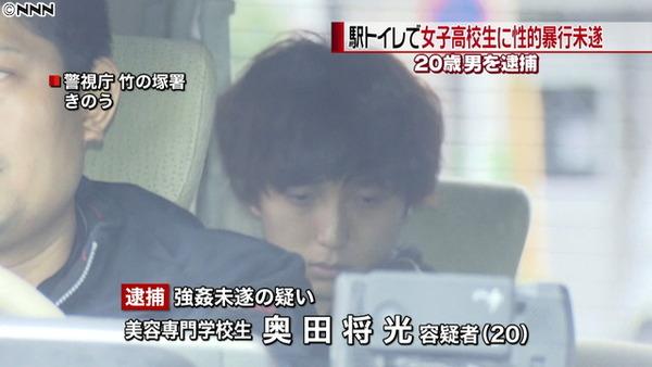 18歳女子高生を女子便所の個室に連れ込み暴行未遂。奥田将光を逮捕のサムネイル画像