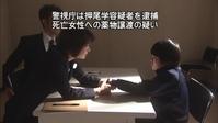 【芸能】押尾学容疑者逮捕のサムネイル画像