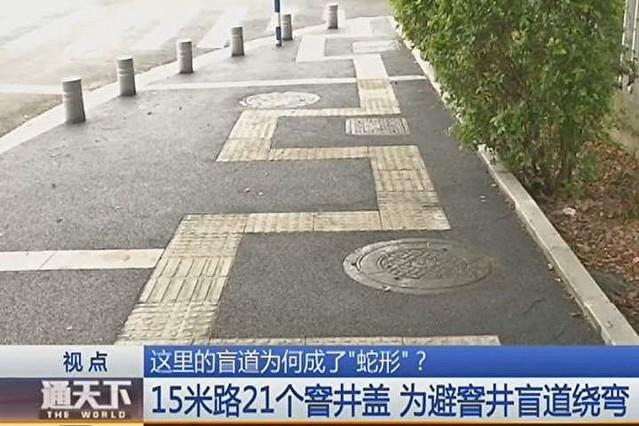 中国の点字ブロックが鬼畜すぎるwwwwwwwwwwwwwwwwwwwwwwwwwwのサムネイル画像