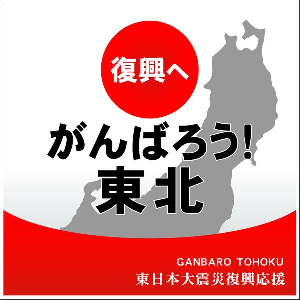 【財務省】震災7年経っても徴収される「復興増税」っておかしくね?のサムネイル画像