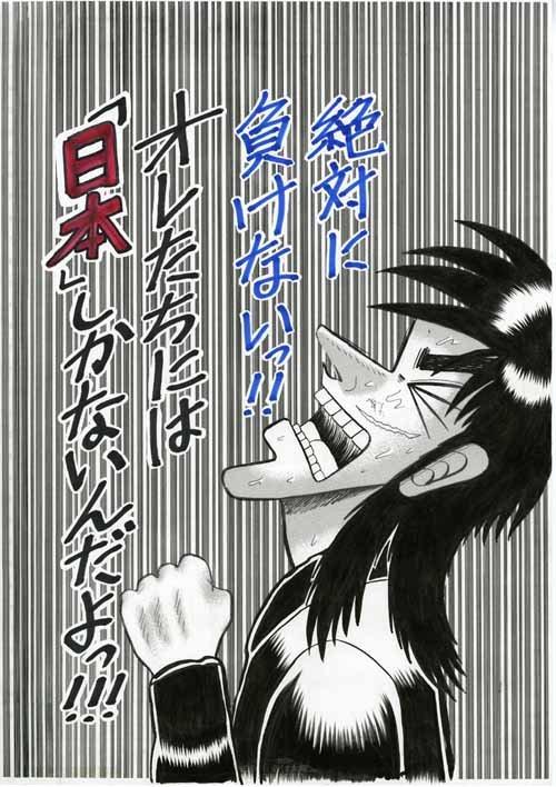 (画像あり)金は命より重い、カイジの作者 福本伸行さんが3000万円を寄付のサムネイル画像