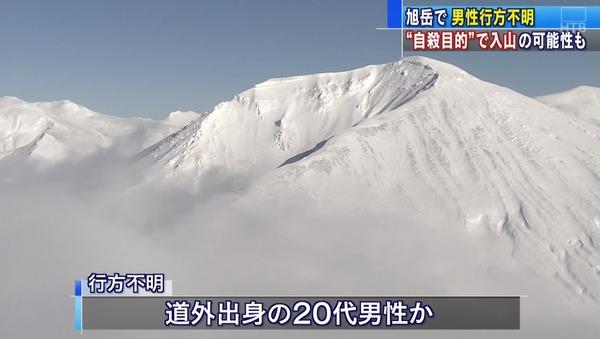 【驚愕】SNSで「自殺目的で会った」男女、雪山へ→男性行方不明、女性が下山して救助要請のサムネイル画像