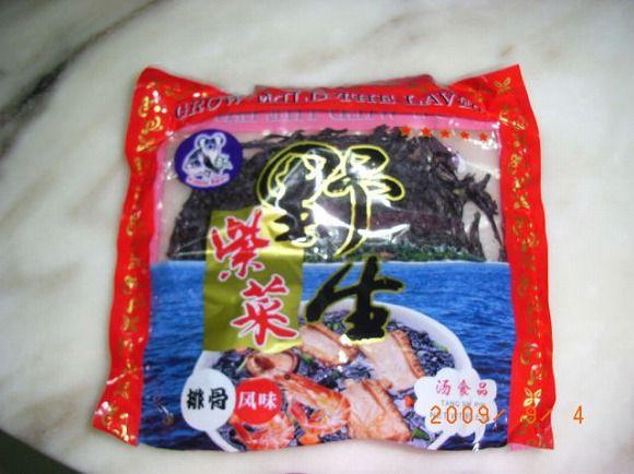 中国産ワカメ、実は黒ビニールでしたのサムネイル画像