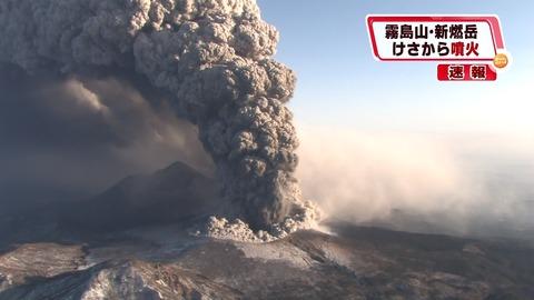 【速報】鹿児島、宮崎県境の霧島山の新燃岳が噴火!!!→ 何の前触れですの?のサムネイル画像