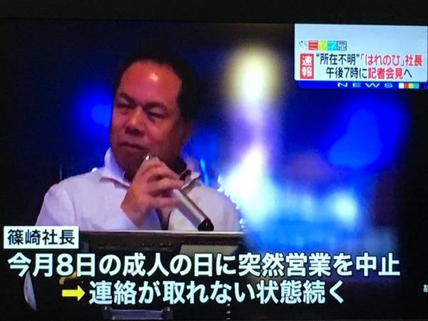 【速報】社長も出席!「はれのひ」きょう記者会見へ!!!のサムネイル画像