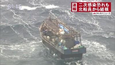 【北朝鮮】木造船の乗組員、複数の「結核」感染が判明・・・のサムネイル画像