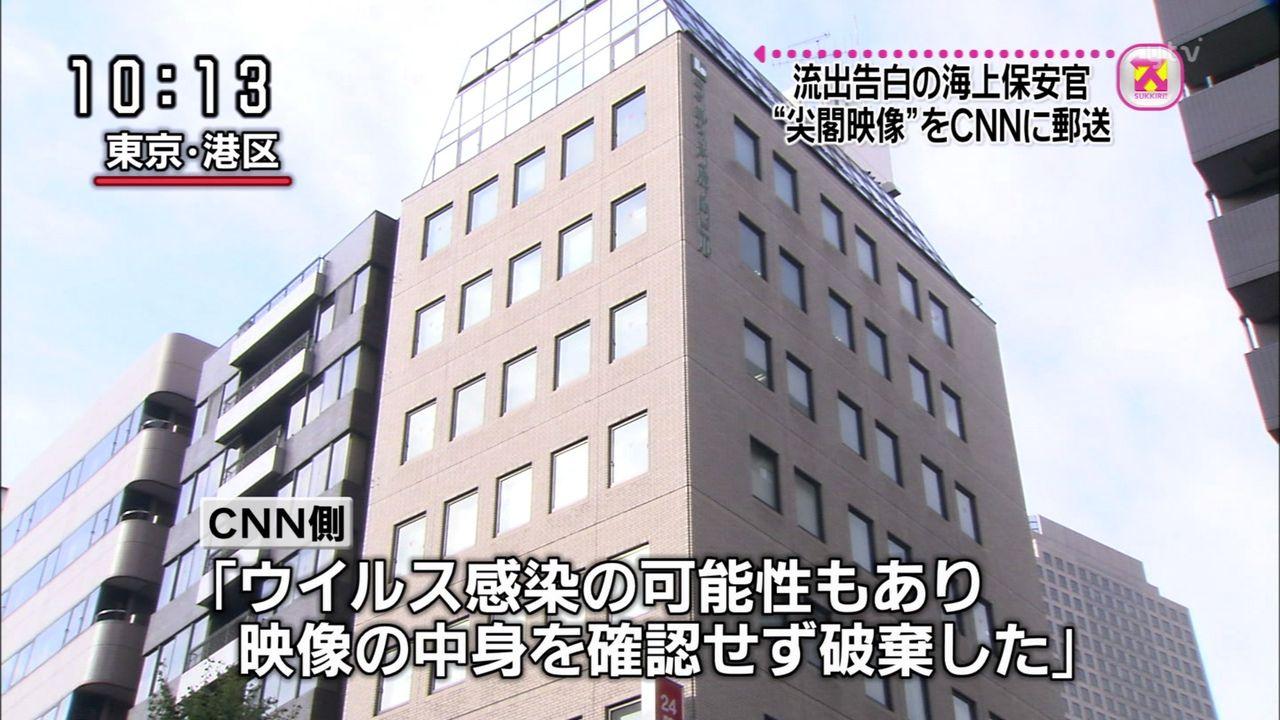 CNN東京支局「sengoku38から尖閣ビデオがきたけど、ウイルスかと思って消しちゃった」のサムネイル画像