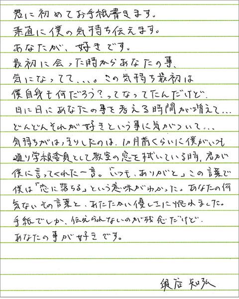 【埼玉】小学校教師「1人の女の子として好きだ」教え子の女児に手紙を渡した結果wwwwwwwwwwwwwwwwwwwwwのサムネイル画像