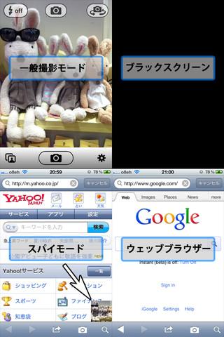 iPhoneのシャッター音消せるアプリに警察激怒!! 「盗撮用としか思えない」のサムネイル画像