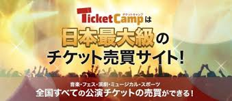 【転売】チケットキャンプ、警察の捜査によりサービス終了か。今後チケットは定価超の売買は違法へ・・・ のサムネイル画像