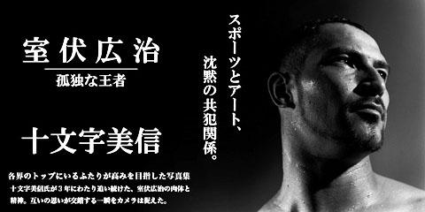古田敦也「室伏広治は凄すぎてスポーツマンNo1決定戦へのオファーをかけられない」のサムネイル画像