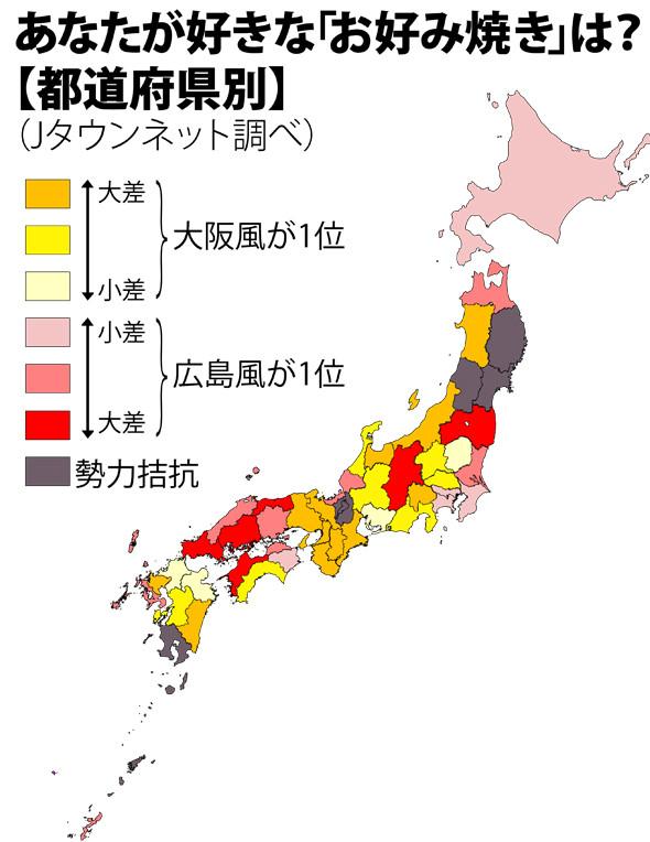 お好み焼き人気No.1は大阪か、広島か? 永遠の抗争、全国アンケートでついに決着!のサムネイル画像