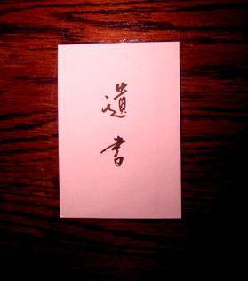 【緊急速報】松居一代が船越宅に「死ぬ」と遺書を残して行方不明に・・・のサムネイル画像