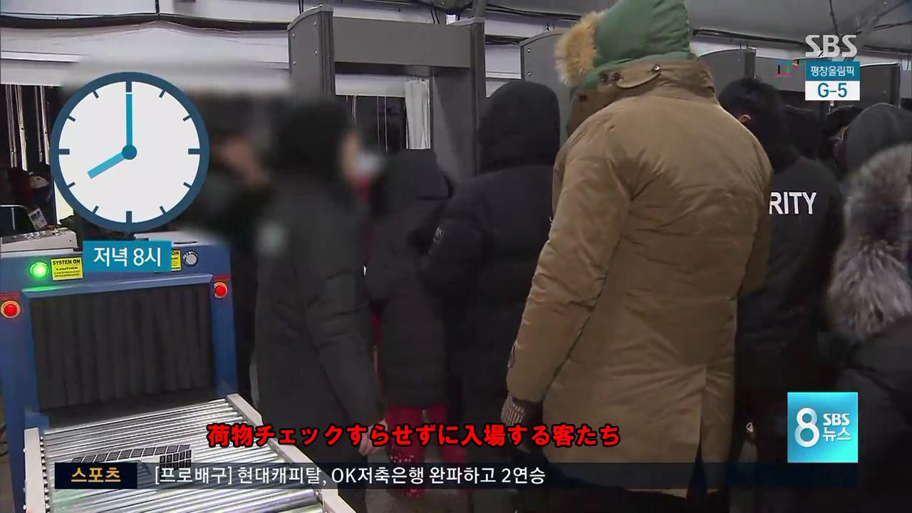 【韓国】平昌五輪のセキュリティの様子がコチラwwwwwwwwwwwwwwのサムネイル画像