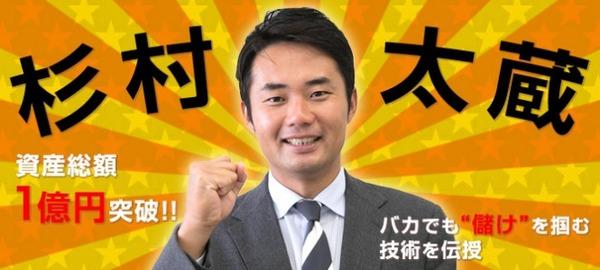 【芸能】杉村太蔵が赤坂に5億のマンションwwwwwwwwwwwwwのサムネイル画像