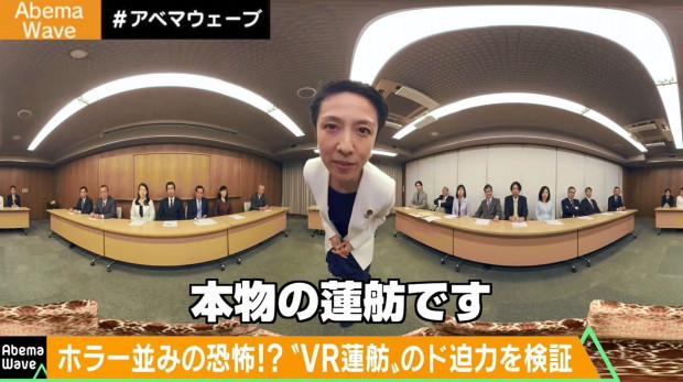 【VR蓮舫】批判殺到 →「民進党は他にやらなきゃいけないことがあるだろ!」のサムネイル画像