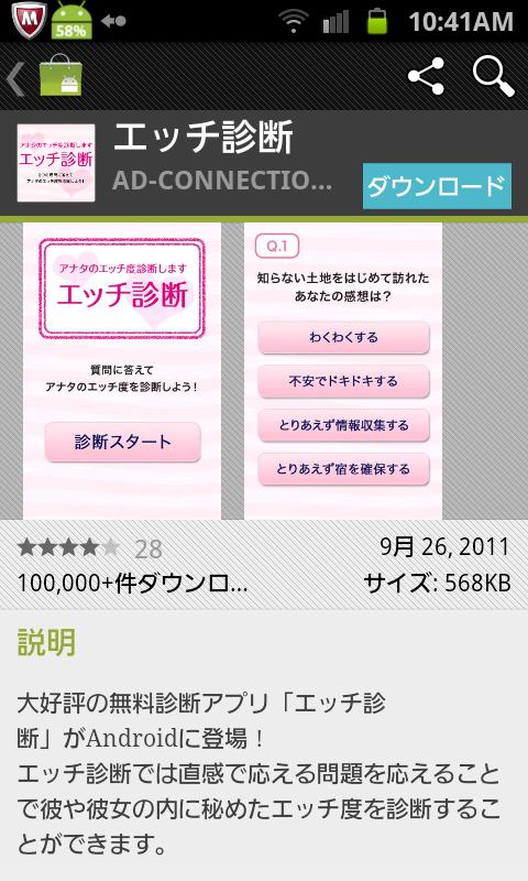 Google「Android・iOSにウイルス対策ソフトとかふざけるな!!」のサムネイル画像