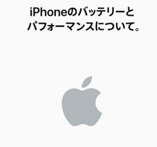 【Apple】「希望者全員」にiPhoneのバッテリー交換開始へ!→対応端末がこちらwwwwwwwwwのサムネイル画像