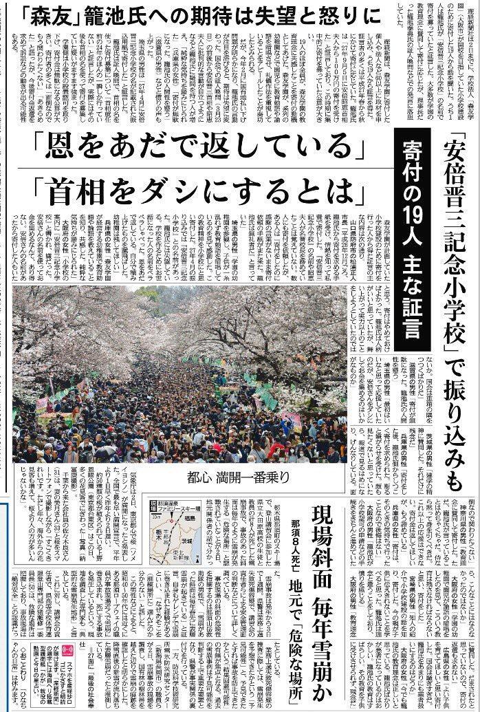 【衝撃】玉木雄一郎「国会は森友学園ばかりでけしからんというが、それは国会ではなくマスコミの方」 のサムネイル画像