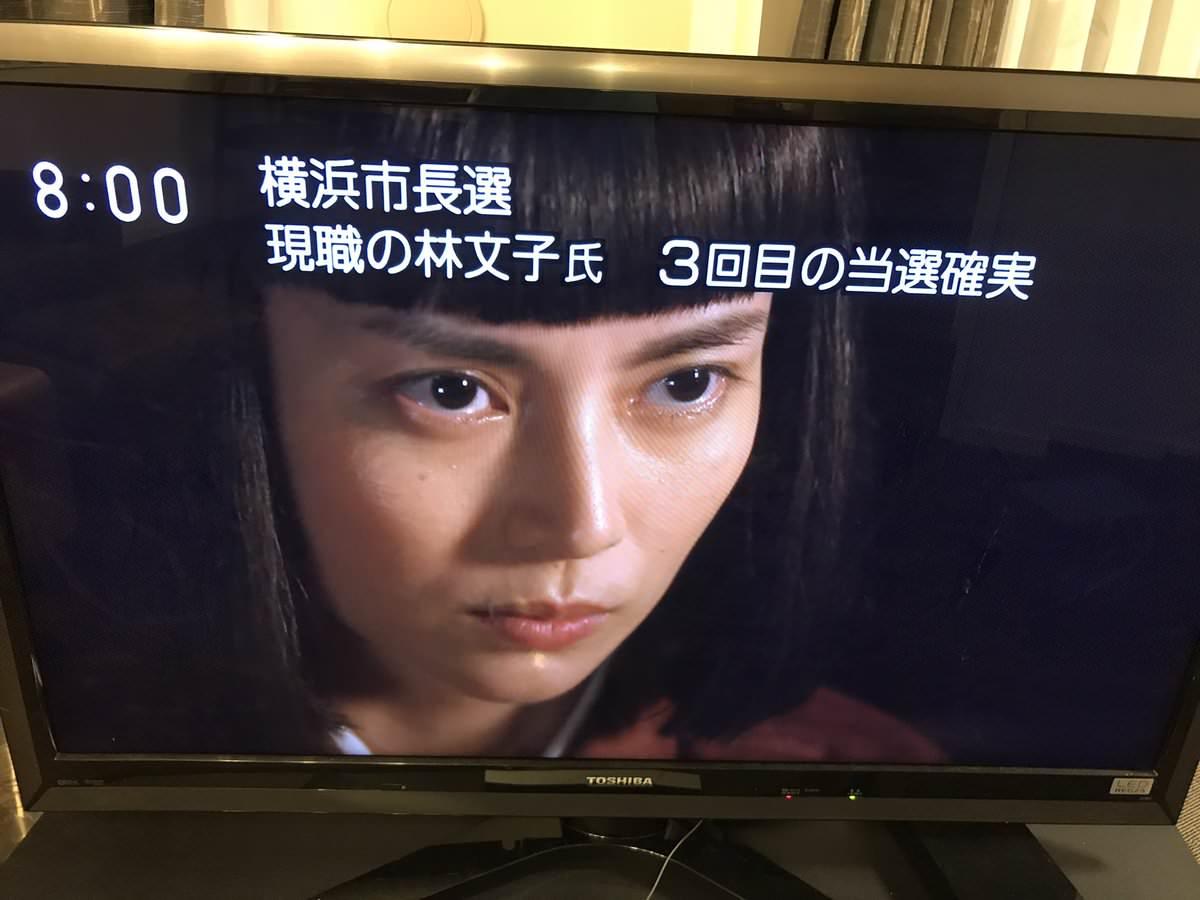 【速報】横浜市長選挙、自公推薦の現職が圧倒的大差で勝利wwwwwwwwのサムネイル画像