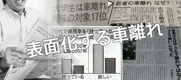 【北海道】若者の車離れが進んだ結果wwwwwwのサムネイル画像