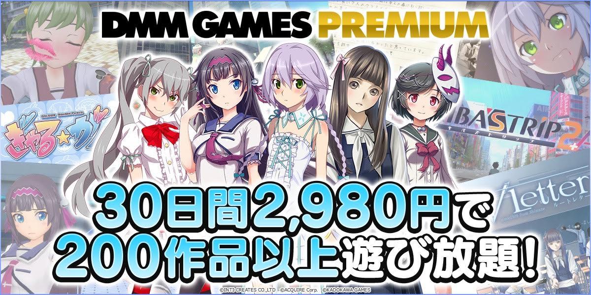 【DMM】PCゲーム遊び放題サービスが今日より開始wwwwwwwwwwwのサムネイル画像