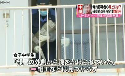 【埼玉少女監禁】女子中学生「部屋の外側から鍵をかけられていた」→警察が現場検証、現在のところ細工など見つからずのサムネイル画像