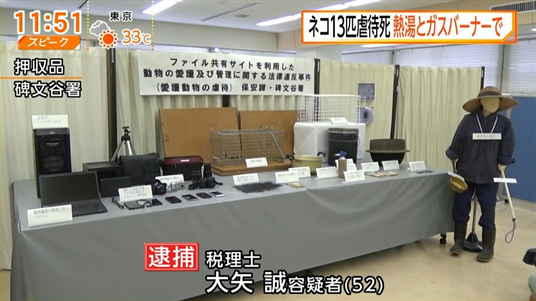 2chで猫虐待画像を上げまくっていた埼玉の税理士逮捕のサムネイル画像