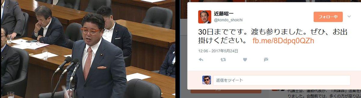 【悲報】民進党・近藤昭一議員、国会の真っ最中に延々とスマホを弄り続け、終いにはツイッター更新wwwwwwwwwwwwのサムネイル画像