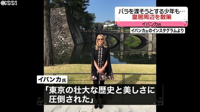【訪日】イバンカさん「歴史とか美しさとか、東京すげぇ」のサムネイル画像