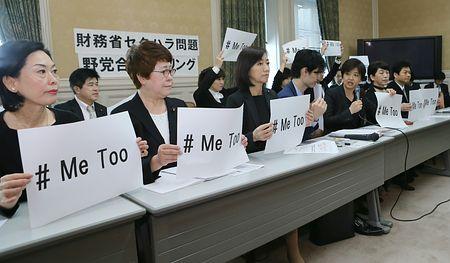 【悲報】女性野党議員「MeToo」プラカードかかげて黒服で抗議へwwwwwwwwwwwwwww のサムネイル画像