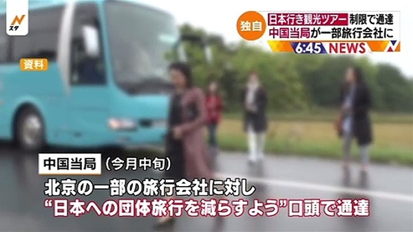 【中国】当局が日本行き観光ツアー制限を通達…爆買い終了へwwwwwwwwww