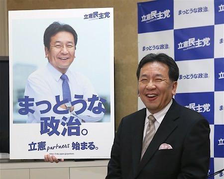 【朗報】「500円」で立憲民主党のサポーターになれる模様wwwwwwwwwwwwwwwwwのサムネイル画像