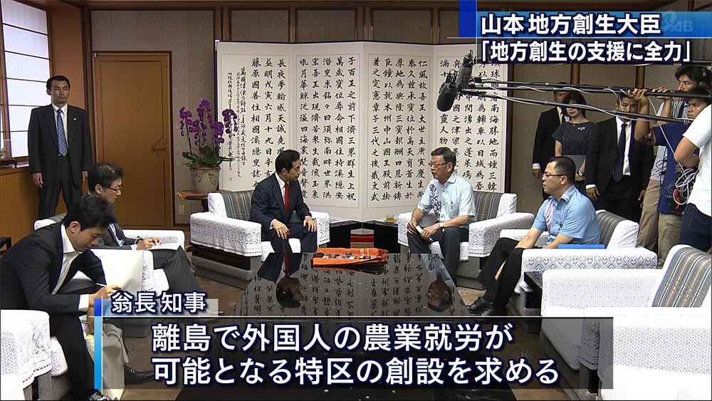 翁長知事「沖縄の発展の為に離島で外国人に農業させたい」のサムネイル画像