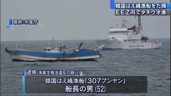 【今年初】沖縄の海でタチウオ密漁していた疑い 韓国はえ縄漁船を拿捕 のサムネイル画像