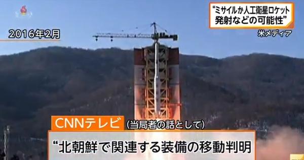 【年越しミサイル】北朝鮮、ミサイル発射準備とみられる動き確認へ のサムネイル画像