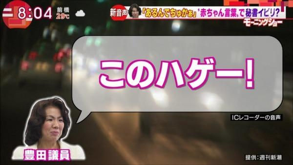 フジテレビ、「このハゲー!」音声を使いすぎて1000万円取られるwwwwwwwwwwwwwwのサムネイル画像