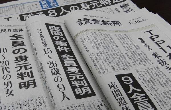 【テレビ】座間事件、被害者9人の「顔写真」一斉報道に批判殺到wwwwwwwwのサムネイル画像