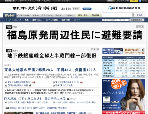 【緊急速報】福島原発周辺住民に避難要請のサムネイル画像