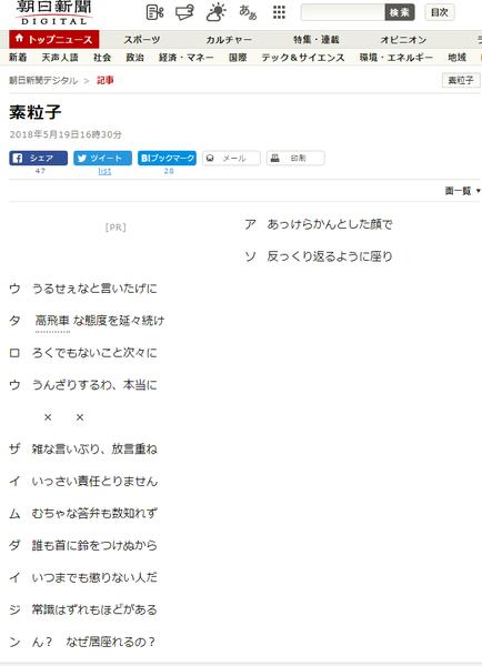 【悲報】朝日新聞、縦読みで麻生財務大臣をディスる → レベルが低すぎると話題に・・・のサムネイル画像