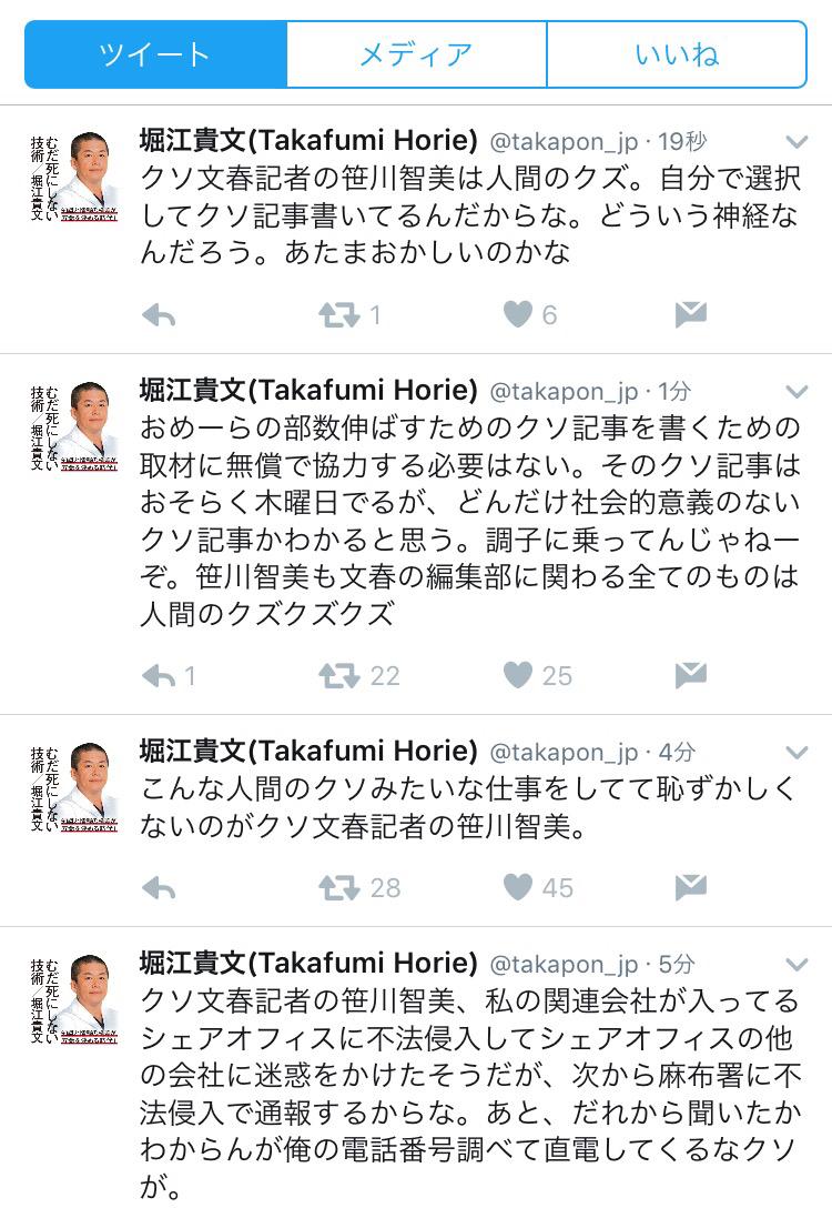 【週刊文春】ホリエモンが女装男子・大島薫とホテルデート → 大激怒へwwwwwwwwwwwwwのサムネイル画像