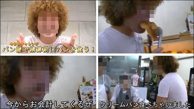 【炎上】ユーチューバーがコンビニやパン屋で精算前の商品を食う動画を公開!マジキチ迷惑行為の常習犯wwwwwwwwwwwwwwのサムネイル画像