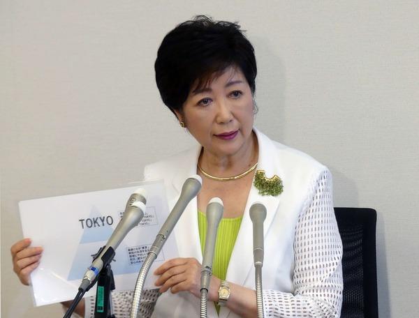 小池都知事「韓国人学校に土地を貸すのは無理。都民ファーストですから」のサムネイル画像