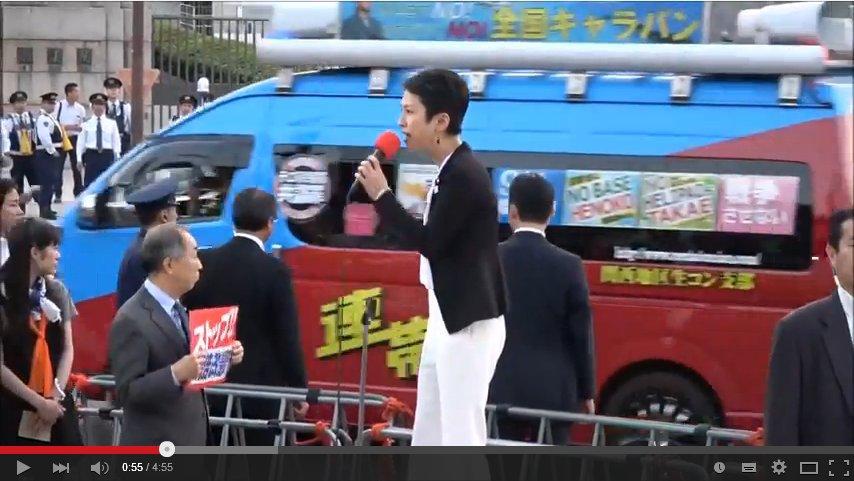 【ワロタ】蓮舫と関西生コン、国会前の演説中に奇跡のコラボwwwwwwwwwwwwwwwwwwwのサムネイル画像