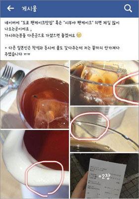 「これを飲んでみろ(笑)」渋谷の店が韓国人に虫入りアイスティーを飲ませるwwwwwwwwwwwのサムネイル画像