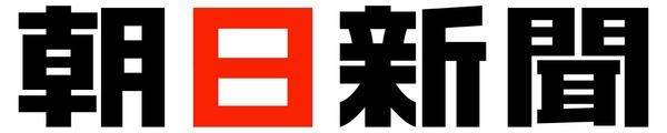 【経済】新聞読者減について、朝日新聞元部長「問題は偏向報道ではない」のサムネイル画像